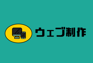 クロネコヤマトの宅配サービス見直しを、Web制作に置き換えて考えた。