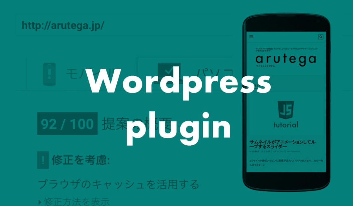 WordPressのプラグインひとつで表示スピードが爆速化した「WP Fastest Cache」の使い方