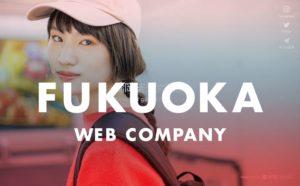 福岡でオススメのハイクオリティなWeb制作会社まとめ
