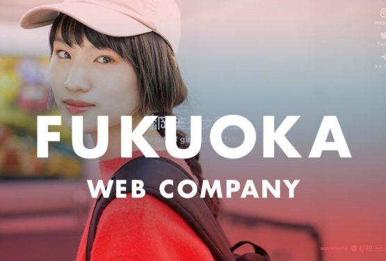 スタートアップが注目!福岡のハイクオリティなWeb制作会社2017年