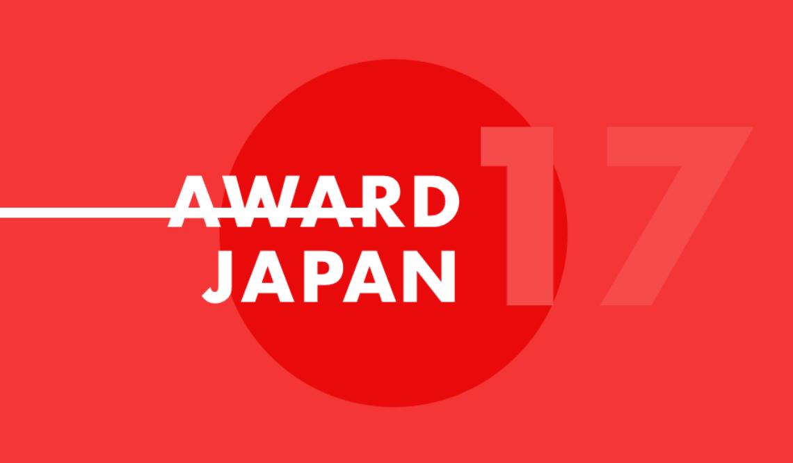 スゴすぎてもはや参考にならない!? 海外アワードを受賞している日本の制作会社 2017年