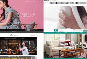 【サイト考察】なぜオンラインショップとコーポレートサイトは分けて制作するのか -家具編-