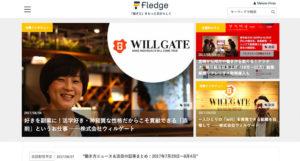 """働き方のインフラを考えるブログマガジン""""Fledge""""がおもしろい"""