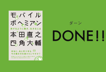 【読書レビュー】デジタルノマドの次はモバイルボヘミアンなのか!?