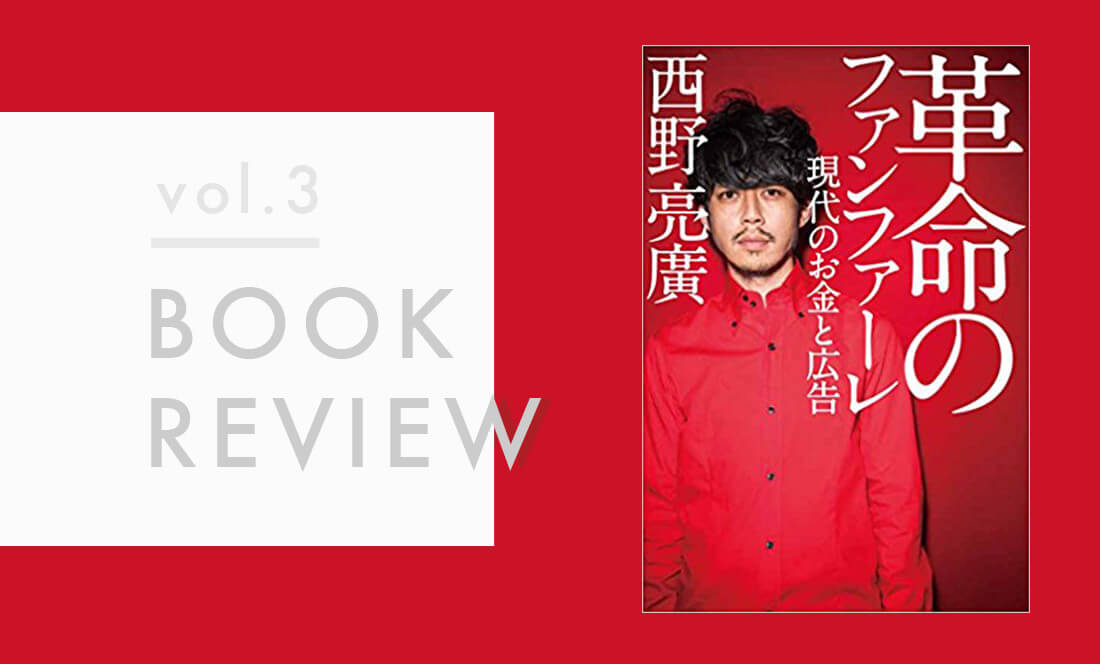 【読書レビュー】「革命のファンファーレ」by 西野亮廣
