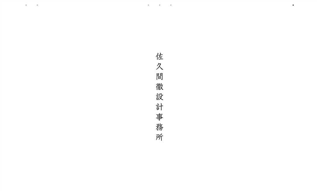【Webデザインに舌鼓をうつ vol.3】佐久間徹設計事務所 by baqemono.inc (日本)