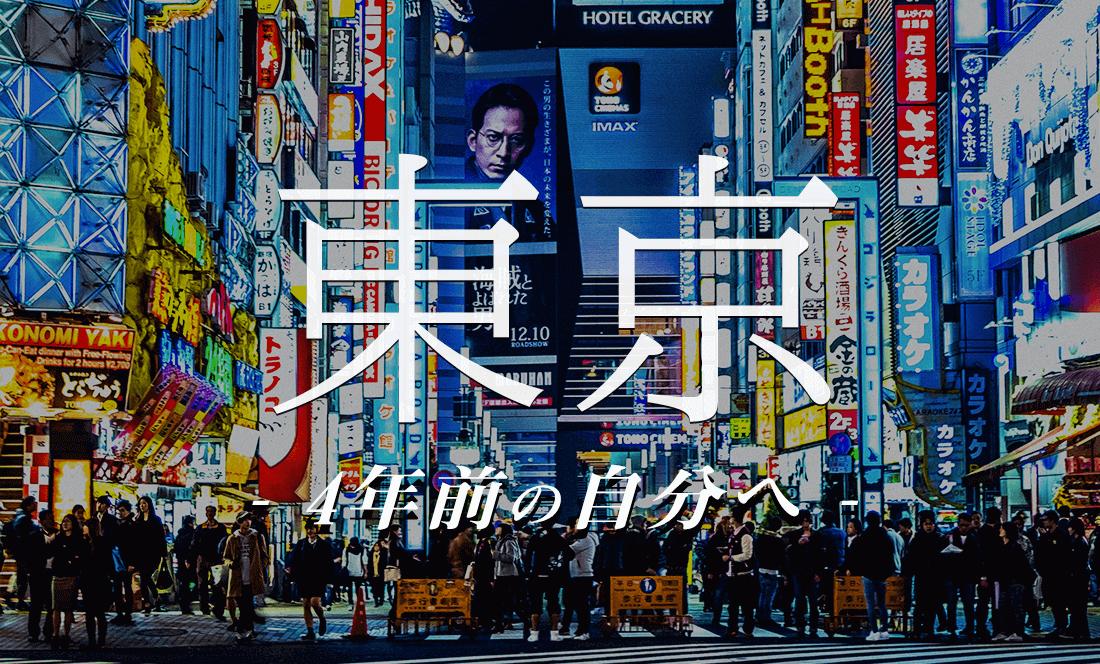 東京で一人暮らし、知りたい家賃と穴場の住む場所