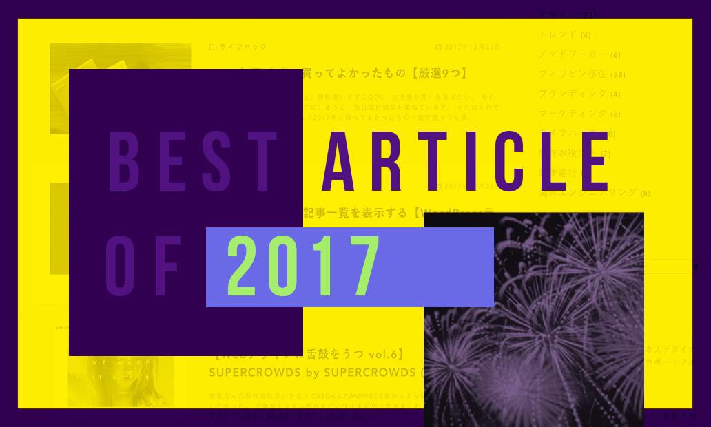 2017年 arutegaで読んでもらえた人気記事ベスト10