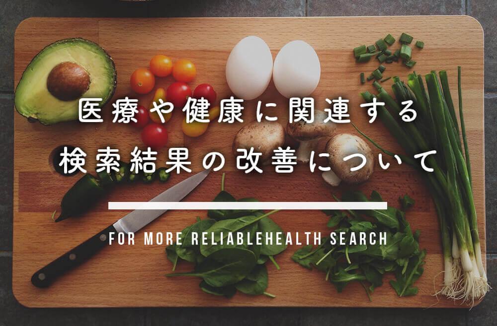 医療や健康に関連する検索結果の改善とアフィリエイトへの影響