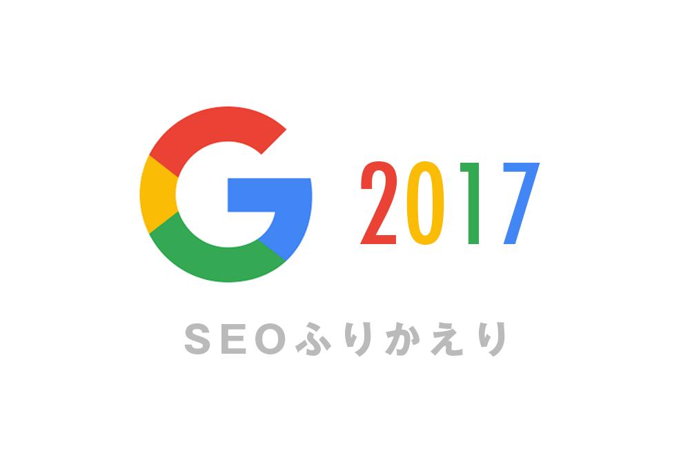 【2017年SEO対策まとめ】検索アルゴリズムにどう立ち向かうのか?