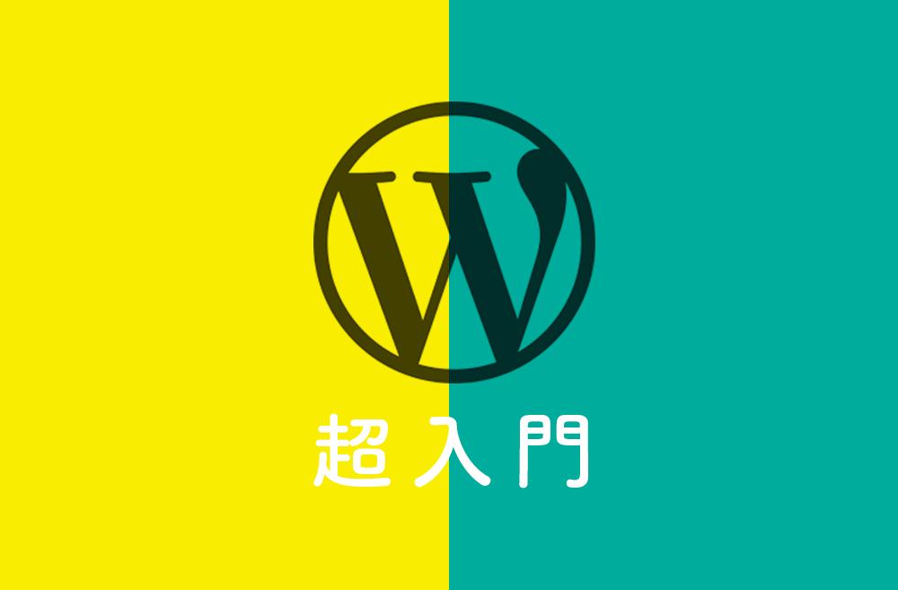 WordPress超初心者が最初に知っておきたい基礎知識