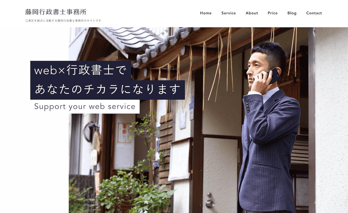 【制作実績】藤岡行政書士事務所様のサイトを制作させいていただきました