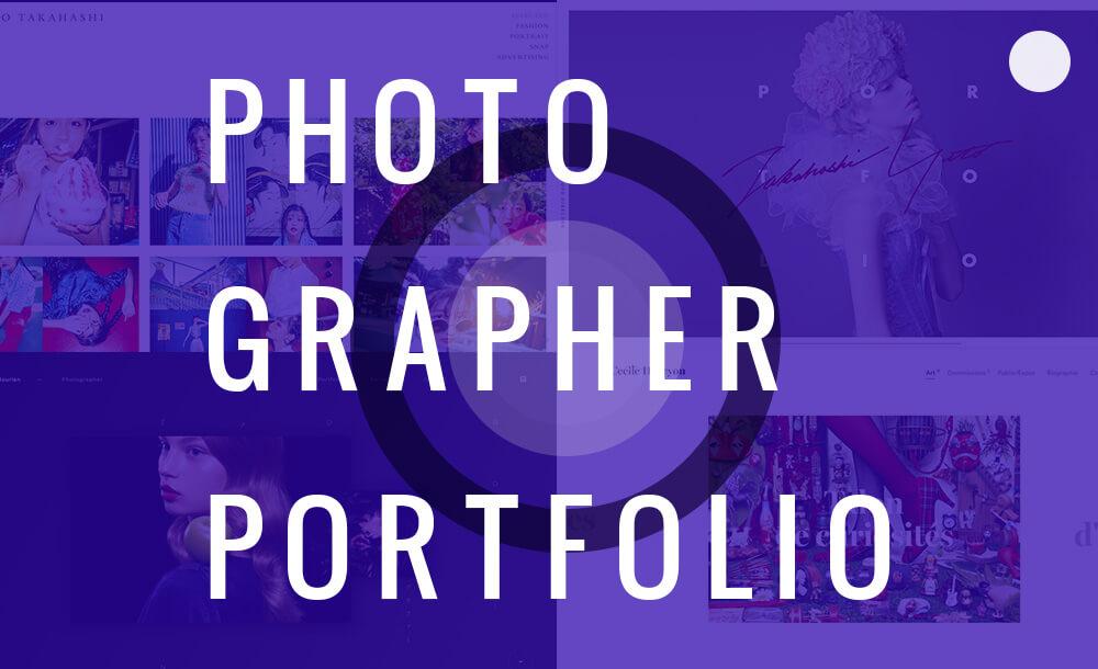 Webデザインも一流な写真家の作品集サイトまとめ