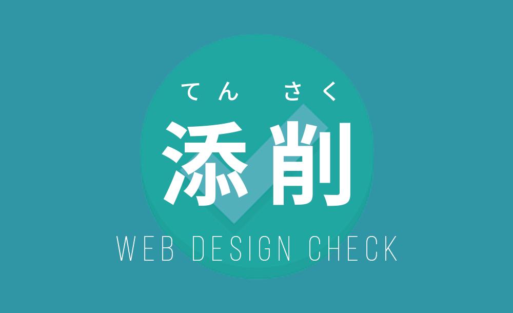 Webデザインの添削サービス始めます