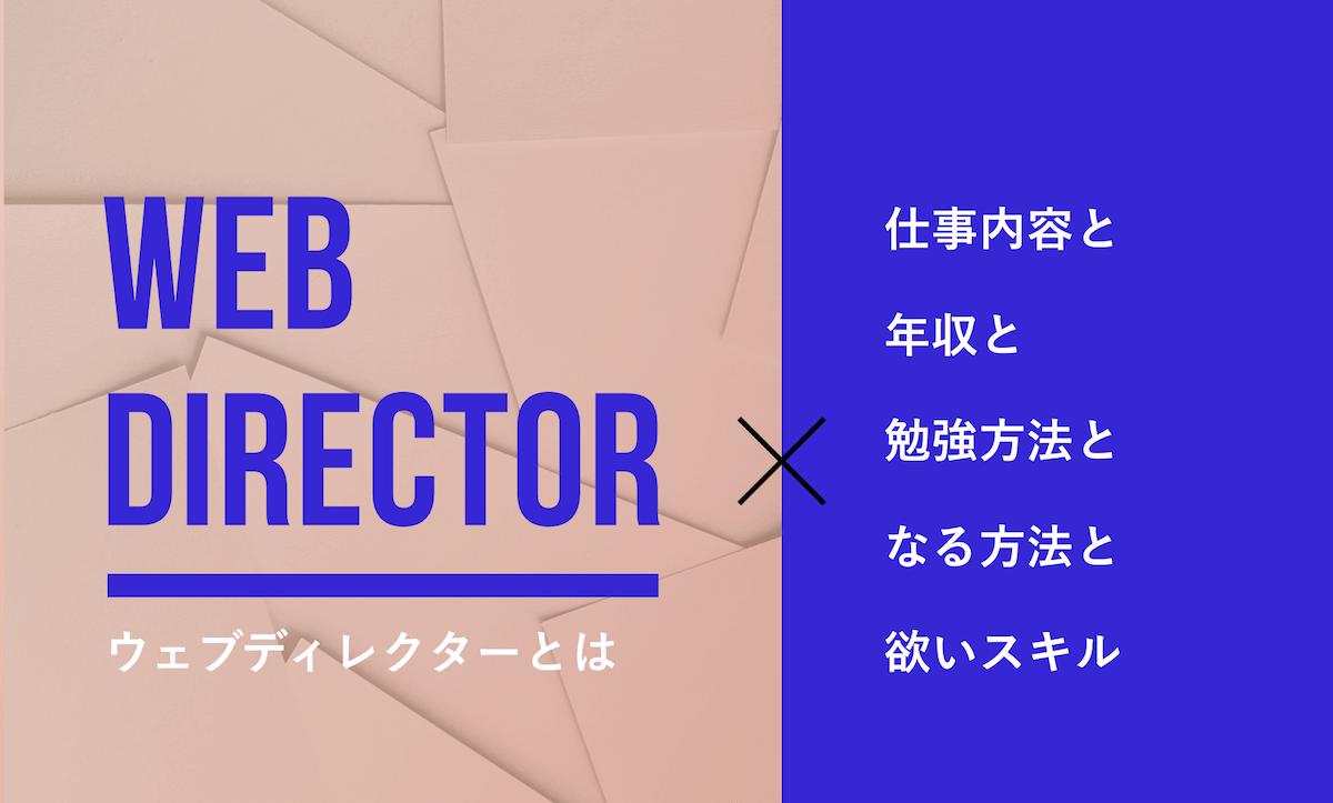 【年収を上げる転職】Webディレクターの種類と必要なスキル