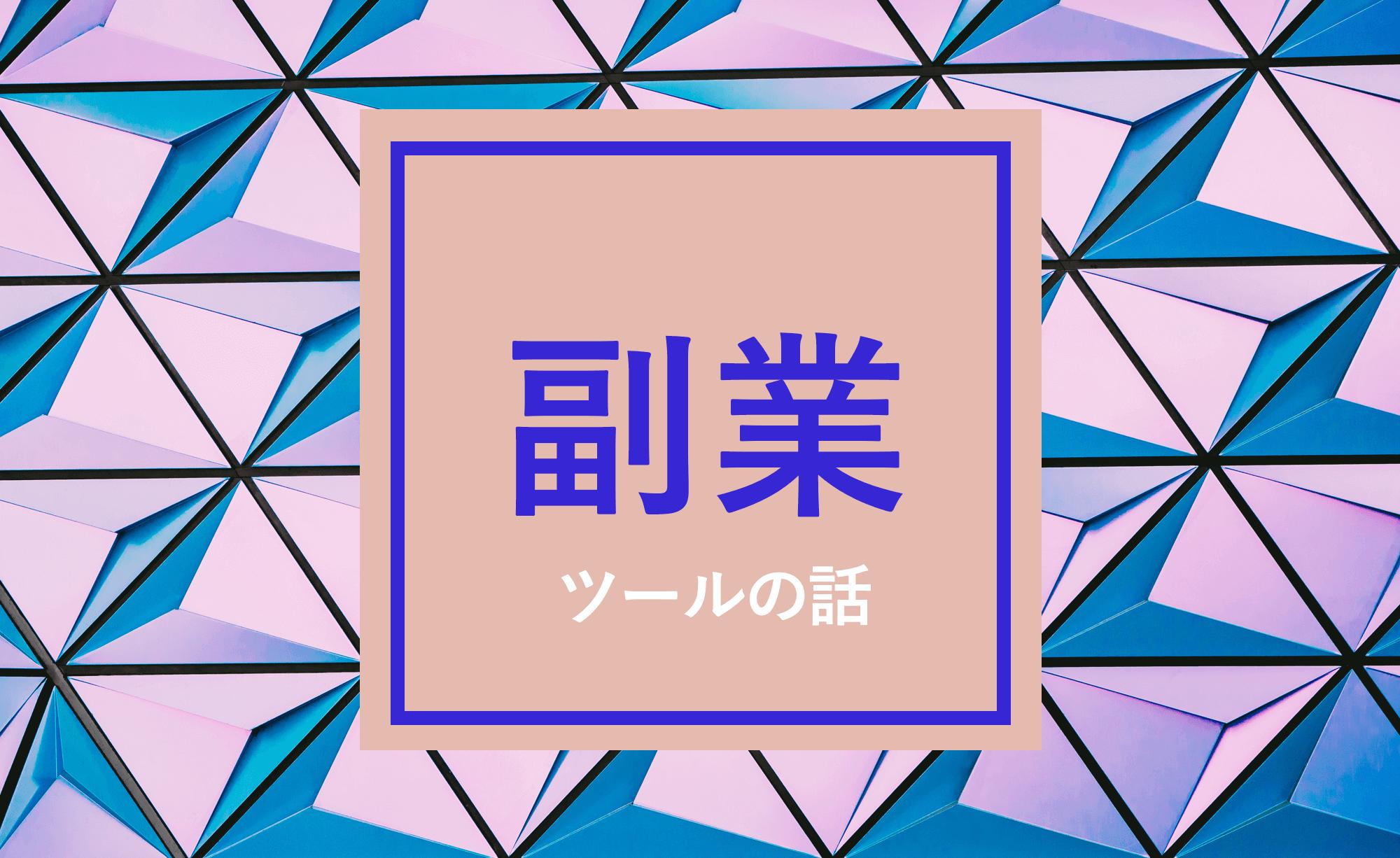 非WebデザイナーがIT系副業で3万円を稼ぐ為のツールまとめ