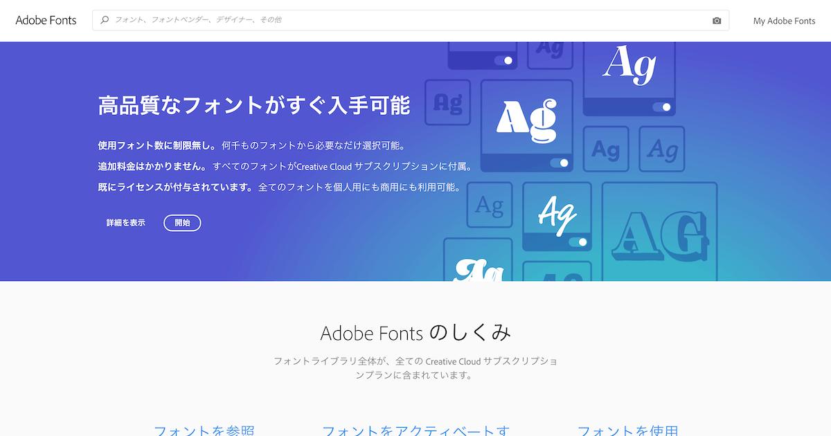 20秒でわかるTypekitからAdobe Fontsになって変わったこと