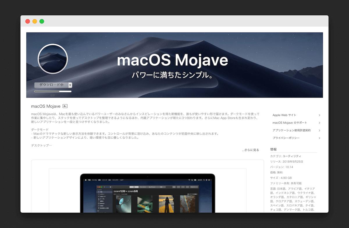 OSをアップデートしたけどMojave(モハベ)のダークモードは見やすくない