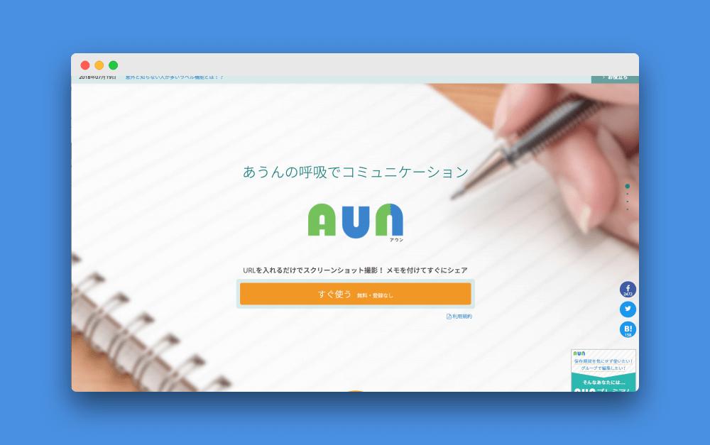 Web校正サービス「AUN」でチェック業務をカンタンに【登録不要で無料】
