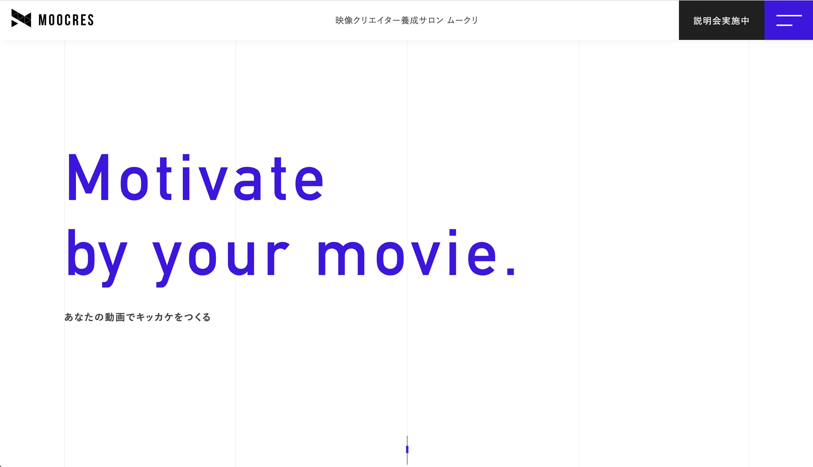 【制作実績】映像クリエイター養成サロンMOOCRESの公式サイトとLPをデザイン・実装しました。