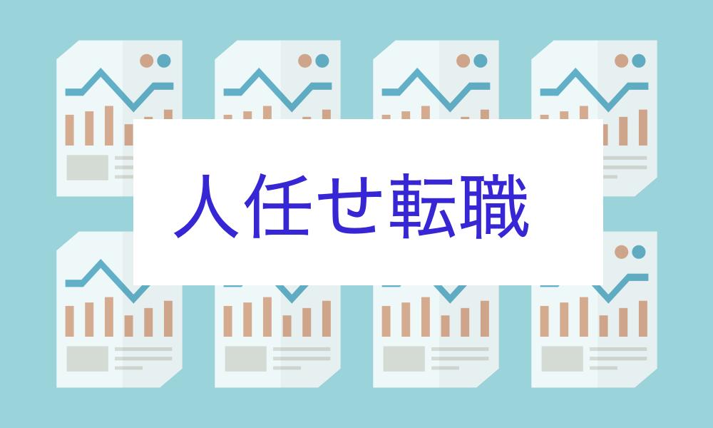 失敗するポートフォリオサイトと転職エージェントのずるい活用法【時短テク】