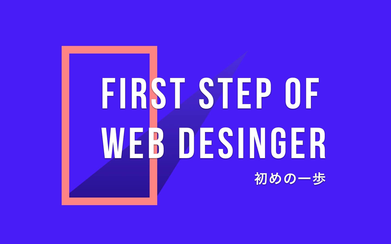 これからWebデザイナーになりたいと思って悩んでいる人に向けて