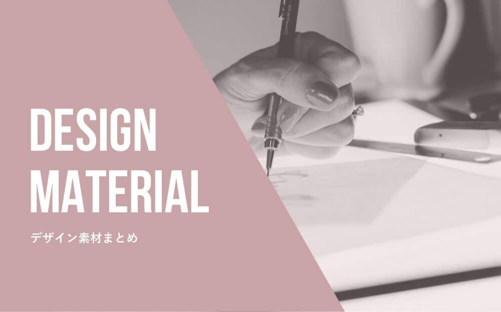 無料で使えるアイコンやデザイン素材を配布しているサイト