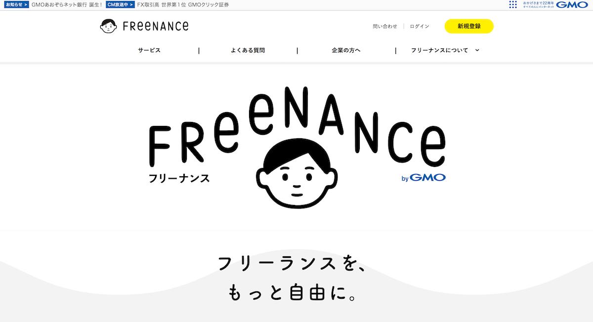 登録してみた!フリーランスの報酬を即日払い【FREENANCE(フリーナンス)】