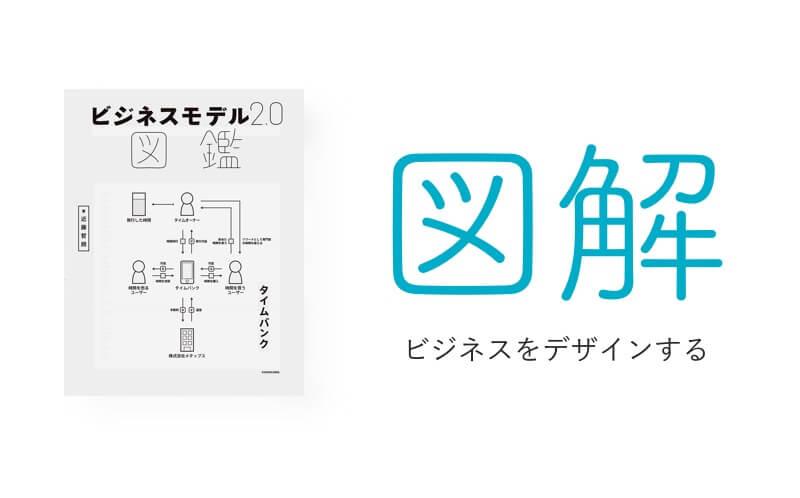 【珍しいデザイン本】『ビジネスモデル2.0 図解』がやばいくらい良書