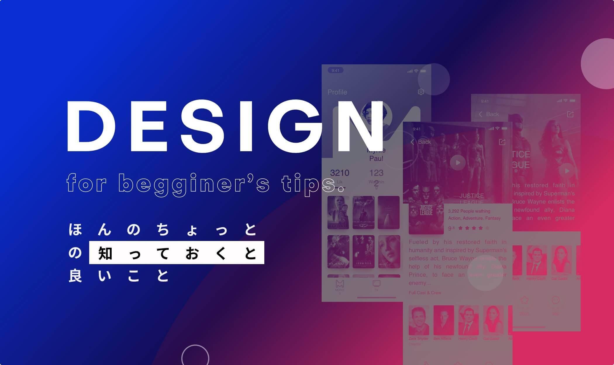 初心者Webデザイナーが良いデザインをつくるために気をつけること9つ
