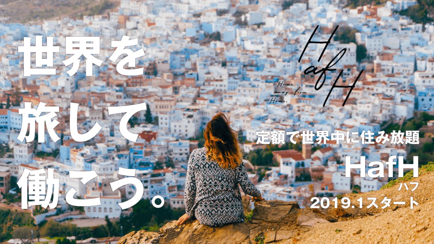 【HafH (ハフ)】とは?毎月定額で世界を旅する人向けのコワーキング&コリビング
