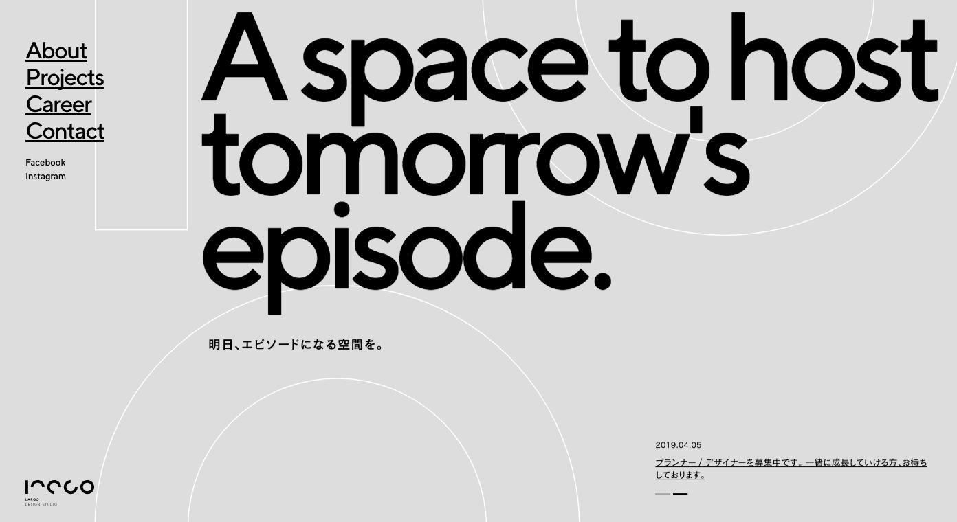 【Webデザインに舌鼓をうつ vol.15】 LARGO  by SHIFTBRAIN (日本)