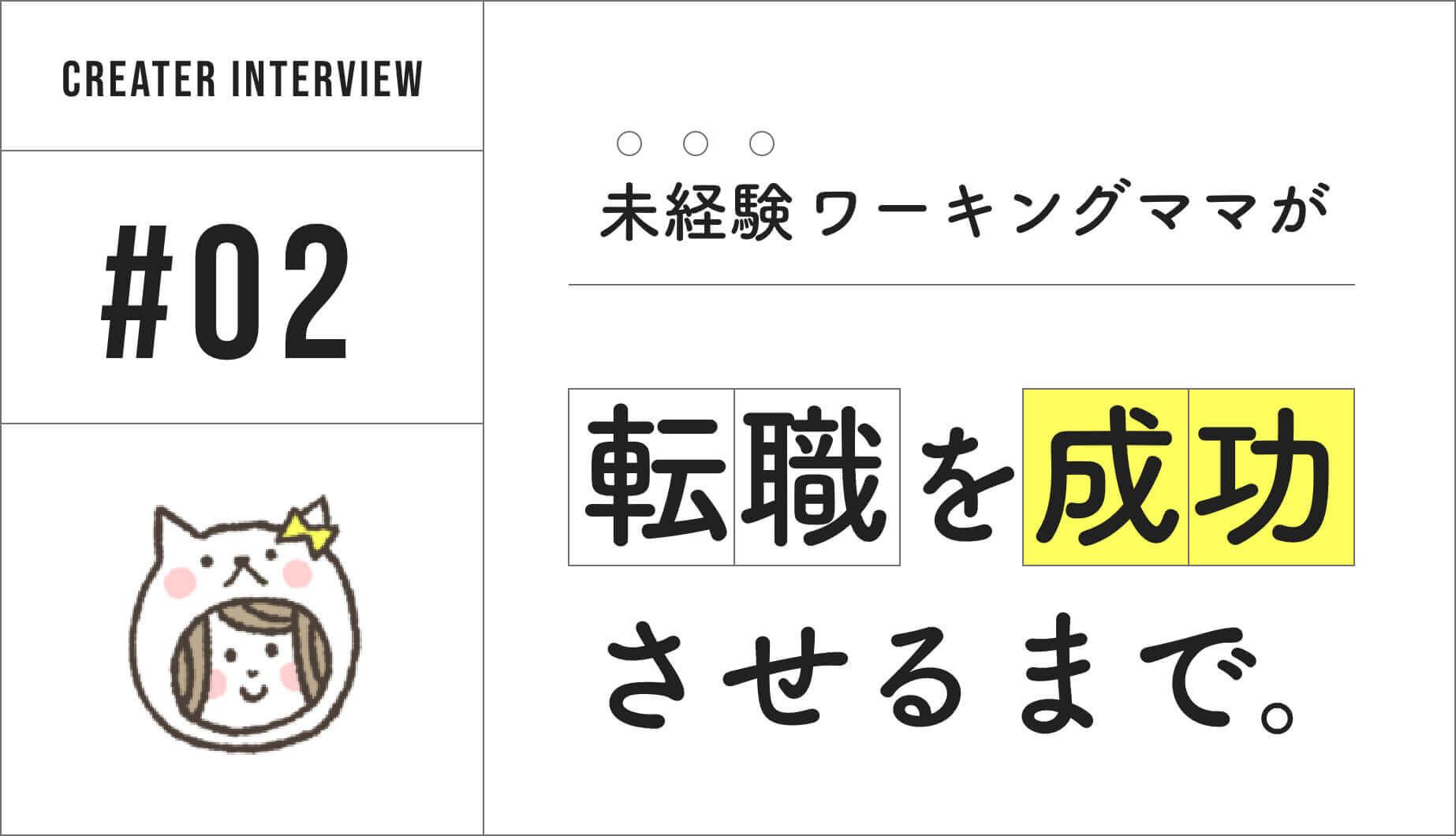 未経験から転職に成功したワーキングマザー【インタビューvol.02】