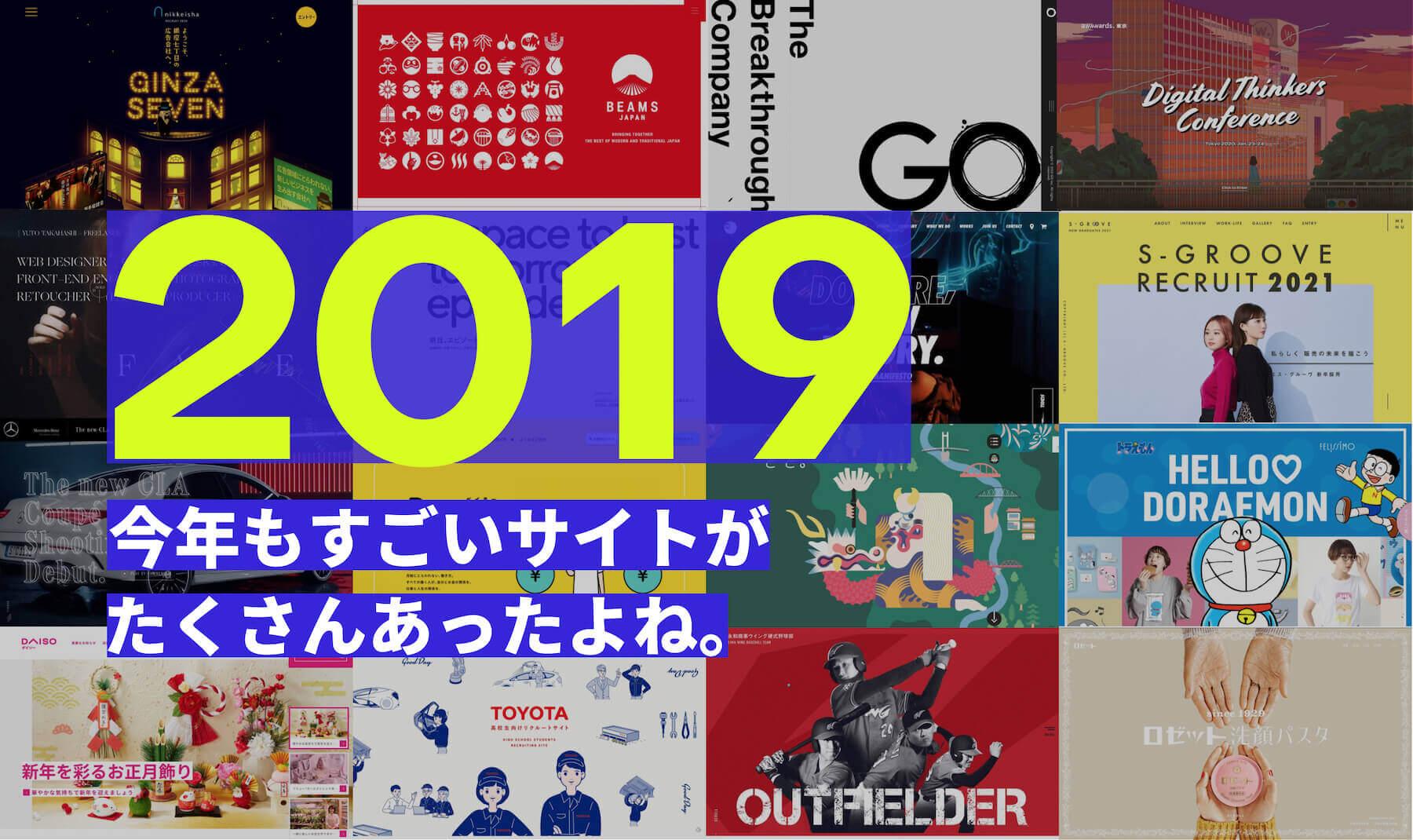2019年にみたすごい国内サイト19作品