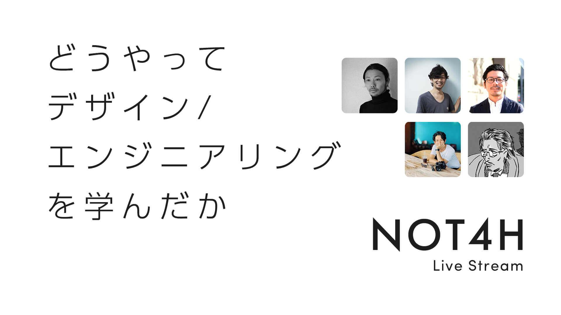 web制作・企画会社のみんなで為になるライブ配信はじめました【NOT4H】