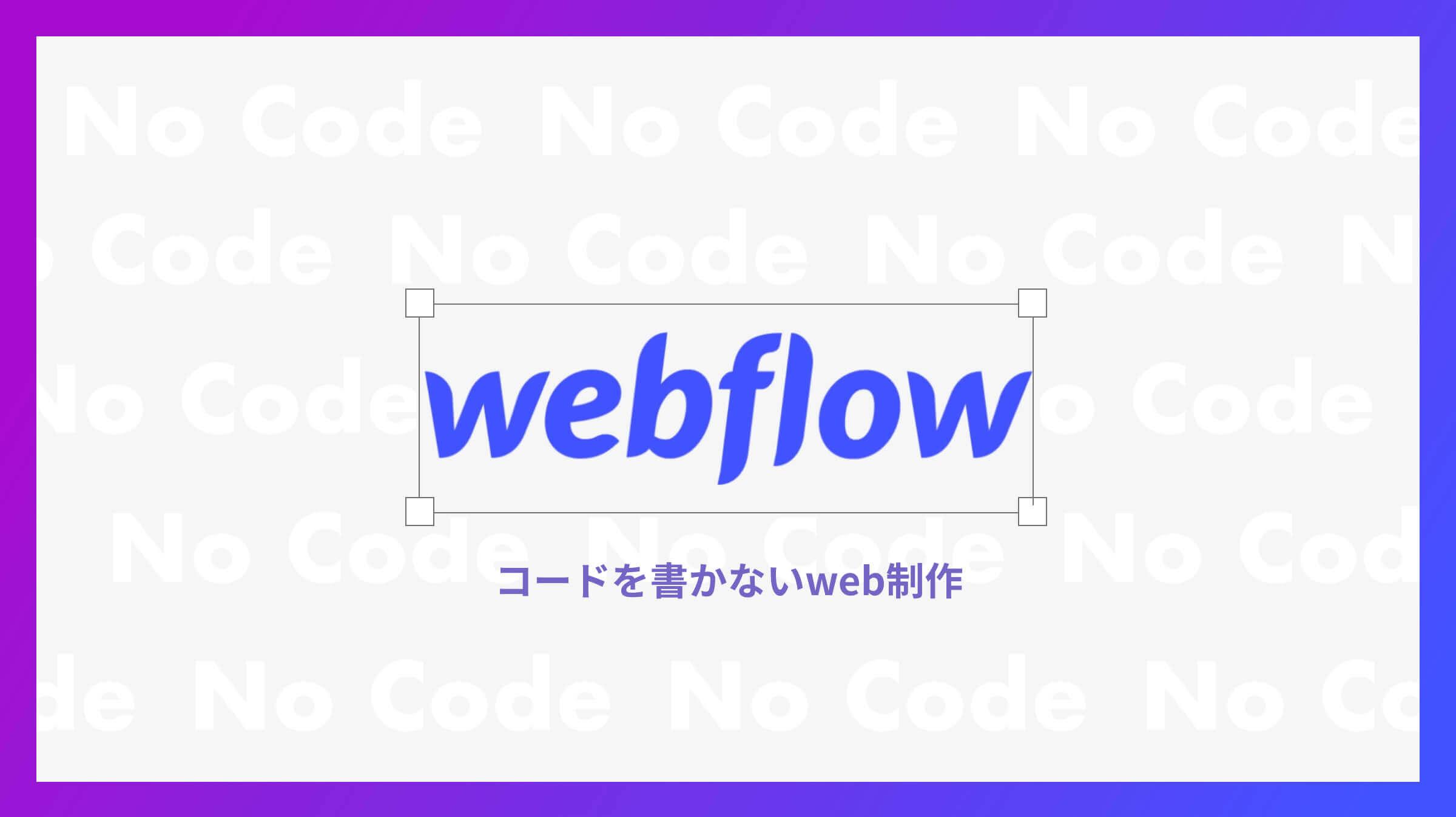 【webflow入門】ノーコードを初めて使ってみた
