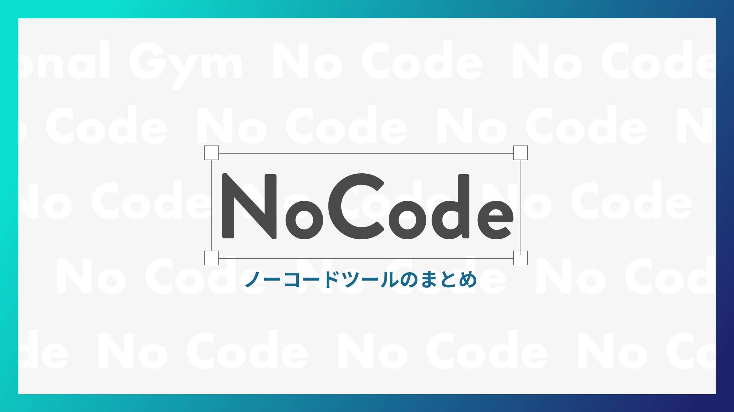 NoCodeツール色々調べてみた【NoCodeまとめ】