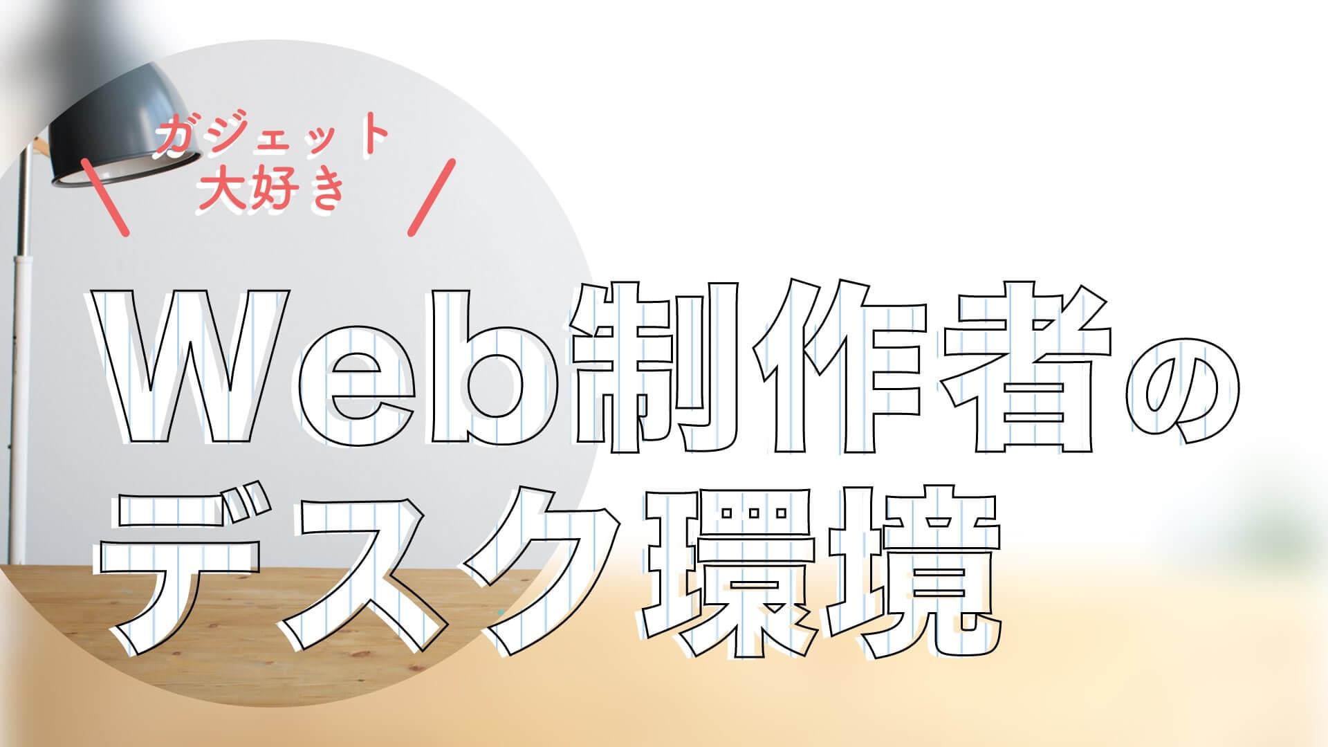 【 NOT4H】web制作者のデスク環境 2020年ベストバイ
