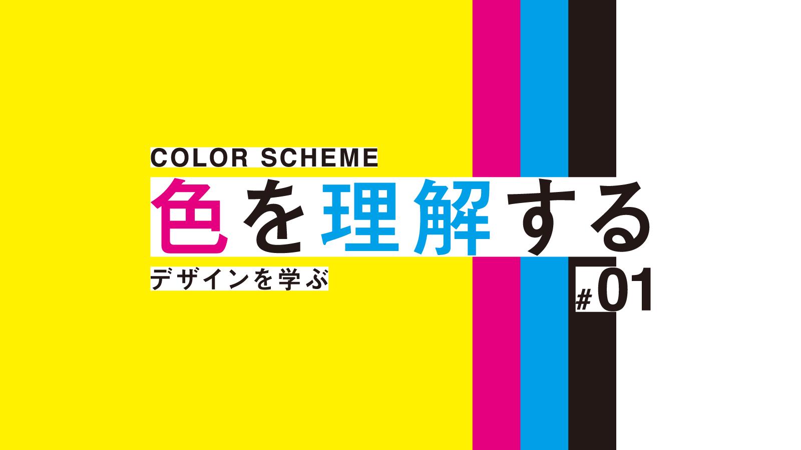 色を理解する【デザインを学ぶ#01】