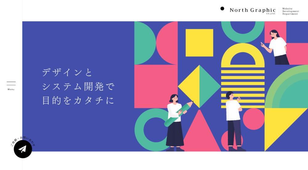株式会社ノースグラフィック | 札幌と東京に拠点を持つWeb制作会社