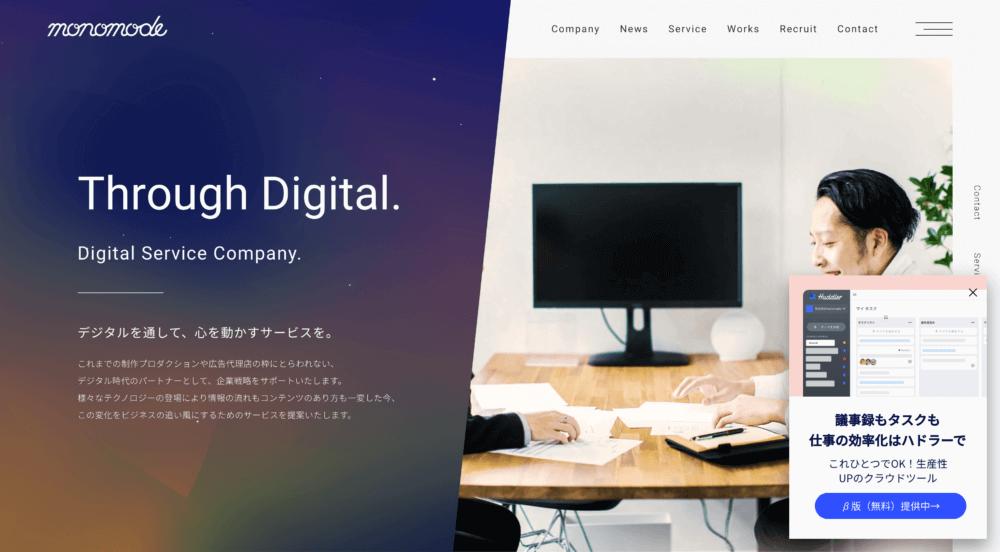 株式会社monomode | 東京・札幌を拠点にデジタル領域の広告代理店業、クリエイティブ制作、自社プロダクトなどのソリューションを展開