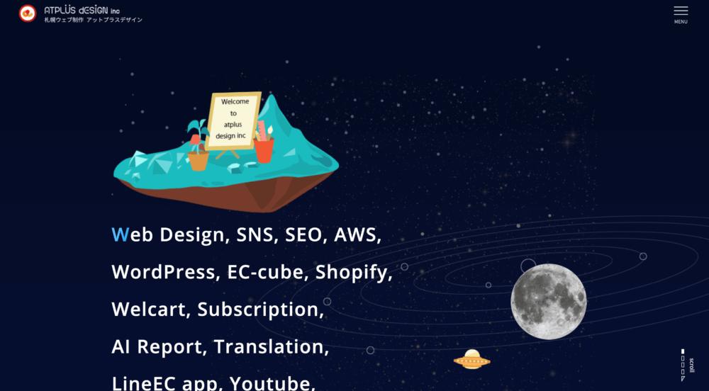 札幌web制作・ホームページ制作会社アットプラスデザイン