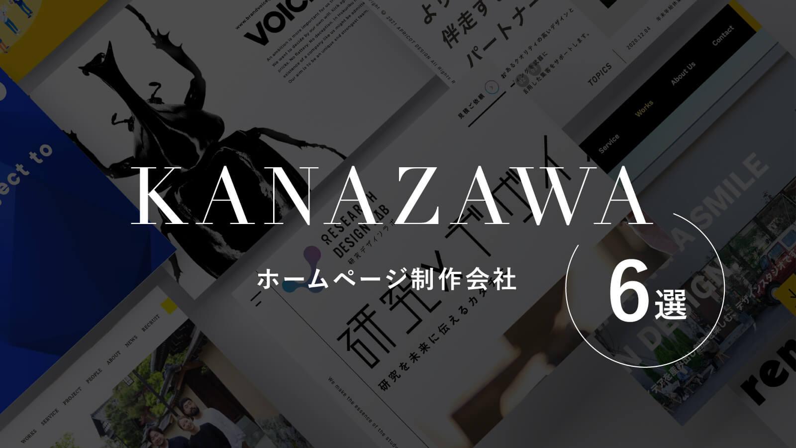 [2021年]金沢のホームページ制作会社6選