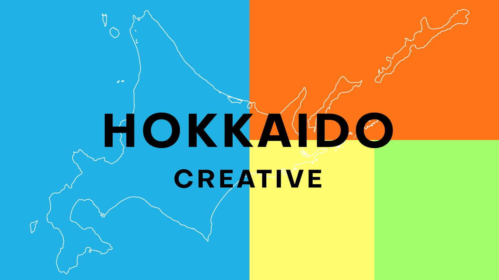 [厳選]北海道の注目すべきホームページ制作会社まとめ