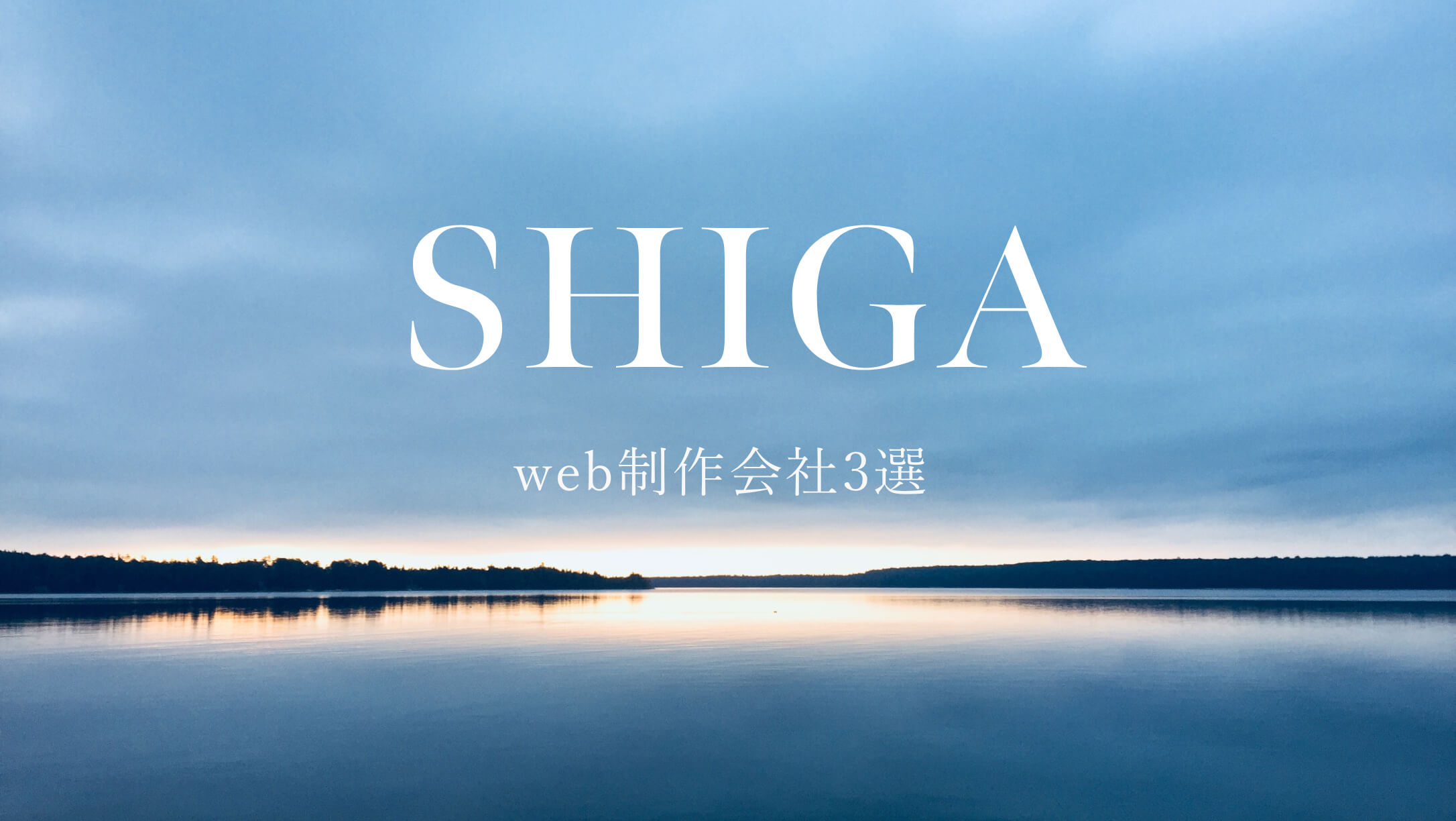 滋賀県でデザインがいいweb・ホームページ制作会社【3選+1】