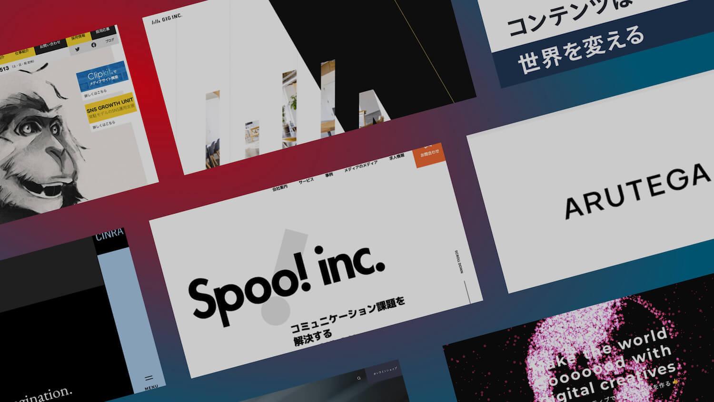 【厳選】イケてるオウンドメディアも作れる東京のWeb制作会社まとめ